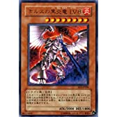 【遊戯王カード】 ホルスの黒炎竜 LV8 【ウルトラ】 EE3-JP008-UR