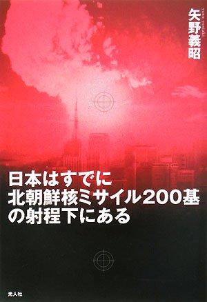 日本はすでに北朝鮮核ミサイル二〇〇基の射程下にある—金正日の核とミサイル問題の深層