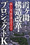 霞ヶ関構造改革・プロジェクトK