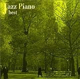 ジャズ・ピアノ・ベスト