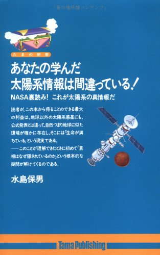 あなたの学んだ太陽系情報は間違っている!