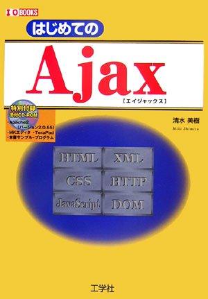 はじめてのAjax