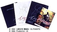 イノセンス リミテッドエディション VOLUME 2 STAFF BOX [DVD]