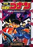 名探偵コナン―劇場版 (少年サンデーコミックススペシャル)