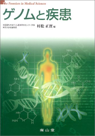 ゲノムと疾患 (The frontiers in medical sciences)