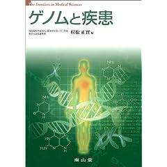 【クリックで詳細表示】ゲノムと疾患 (The frontiers in medical sciences): 村松 正実: 本