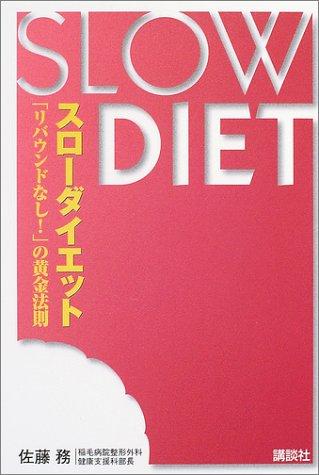 スローダイエット