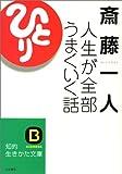 斎藤一人 人生が全部うまくいく話 (知的生きかた文庫)
