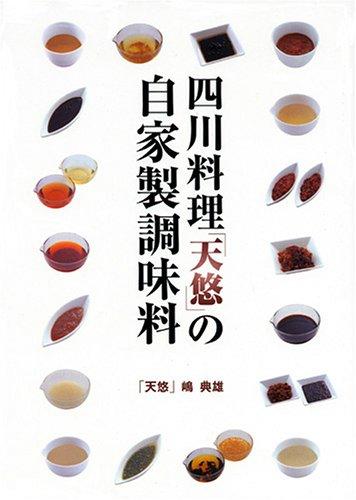 四川料理「天悠」の自家製調味料