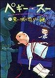 ペギー・スー〈5〉黒い城の恐ろしい謎 (角川文庫)