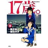 17歳。 4 (アクションコミックス ...