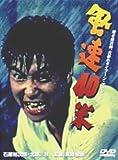 風速40米 [DVD]