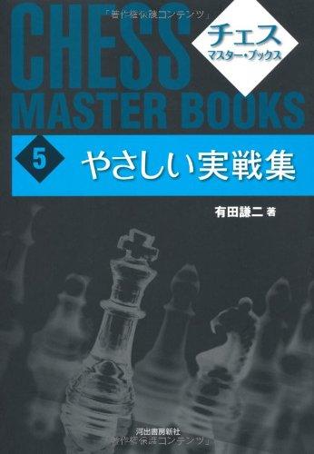 チェス・マスター・ブックス