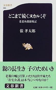 どこまで続くヌカルミぞ―老老介護奮戦記 (文春新書)