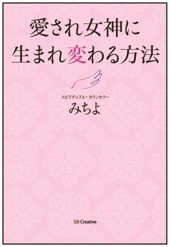 【Amazon.co.jp限定】愛され女神に生まれ変わる方法  書き下ろし特別メッセージカード付き
