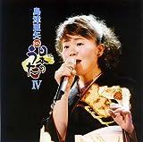 島津亜矢 BS日本のうたIV