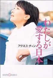 わたしが愛する日本 (かもがわCブックス)