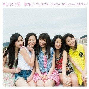 運命/ワンダフル スマイル(新井ひとみと松島湾子)  (SG+DVD) タイプA