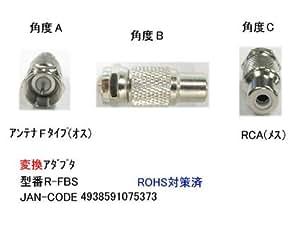 カモン RCA(メス)←→アンテナ(Fタイプ:オス)変換アダプタ【R-FBS】