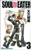 ソウルイーター 3 (3) (ガンガンコミックス)