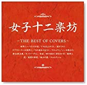 女子十二楽坊 〜THE BEST OF COVERS〜