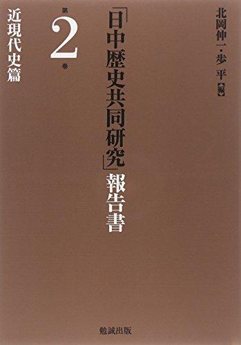 「日中歴史共同研究」報告書 第2巻 近現代史篇