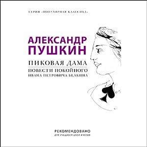 Tales of Belkin & The Queen of Spades Audiobook