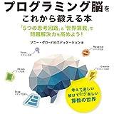 プログラミング脳をこれから鍛える本