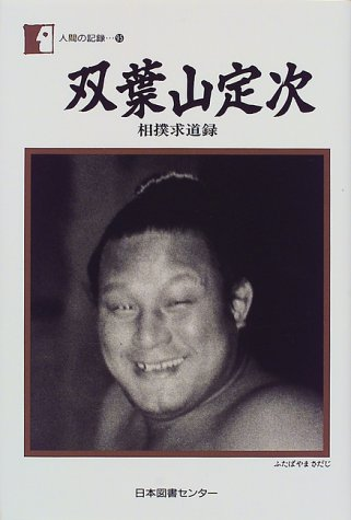 双葉山定次―相撲求道録 (人間の記録 (95))