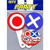 ○Xプレート10枚セット (丸)