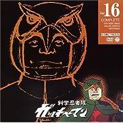 科学忍者隊ガッチャマン VOL.16 [DVD] ~ 森功至 (DVD2001)