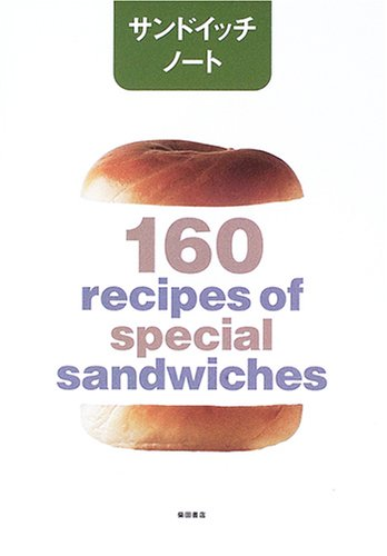 サンドイッチノート―160 recipes of spcial sandwiches