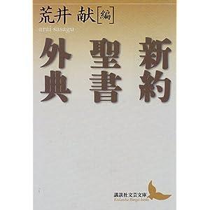 新約聖書外典 (講談社文芸文庫)