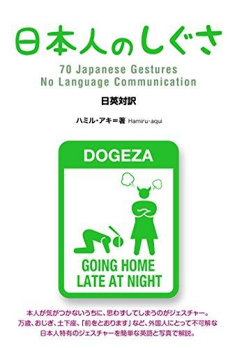 日本人のしぐさ 70 Japanese Gestures - No Language Communication