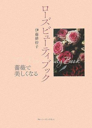 ローズビューティブック―薔薇で美しくなる
