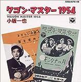 ワゴン・マスター 1954