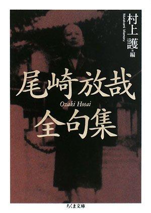 尾崎放哉全句集 (ちくま文庫)