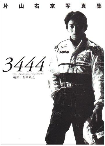 3444―片山右京写真集