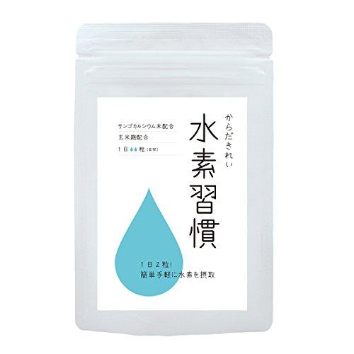 水素 サプリメント 水素習慣 サンゴカルシウム末 ペクチン 発芽玄米