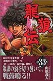 龍狼伝(33) (講談社コミックス月刊マガジン)