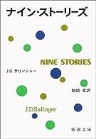 ナイン・ストーリーズ (新潮文庫)