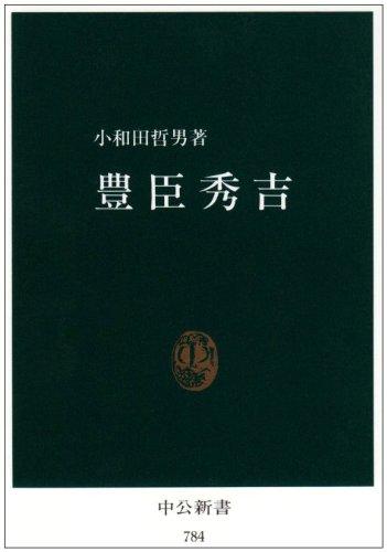 豊臣秀吉 (中公新書 (784))
