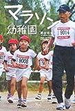 マラソン幼稚園