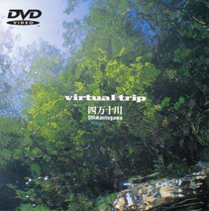 virtual trip 四万十川 [DVD]