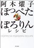阿木燿子 ほっぺたぽろりんレシピ