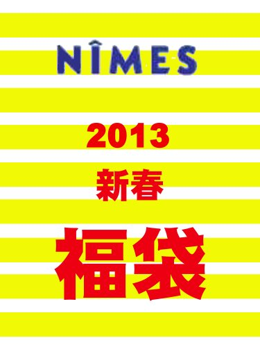 NIMES 2013 新春 福袋