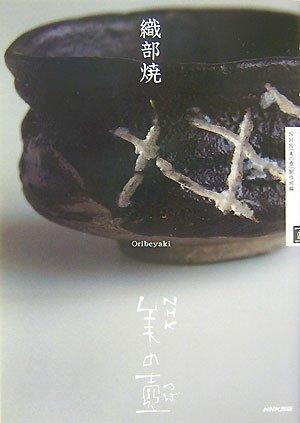 織部焼 (NHK美の壺)