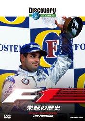 ディスカバリーチャンネル F1:栄冠の歴史 [DVD]