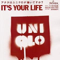 relax特別編集 IT'S YOUR LIFE アナタはユニクロが嫌いですか? (Magazine House mook)