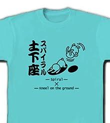 スパイラル土下座 片面 Tシャツ(アクア) M